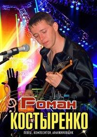 Роман Костыренко